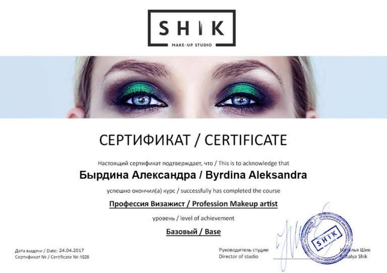 Сертификат Александра